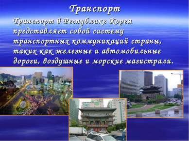 Транспорт Транспорт в Республике Корея представляет собой систему транспортны...
