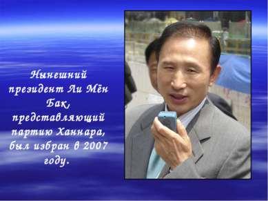 Нынешний президент Ли Мён Бак, представляющий партию Ханнара, был избран в 20...