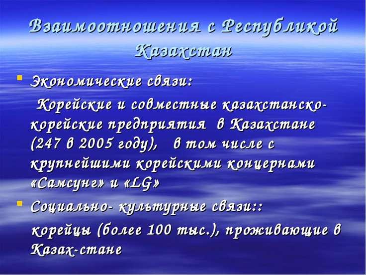 Взаимоотношения с Республикой Казахстан Экономические связи: Корейские и совм...