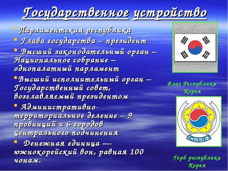 Государственное устройство Парламентская республика Глава государства – прези...