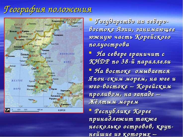 География положения Государство на северо-востоке Азии, занимающее южную част...