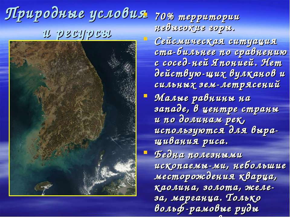 Природные условия и ресурсы 70% территории невысокие горы. Сейсмическая ситуа...