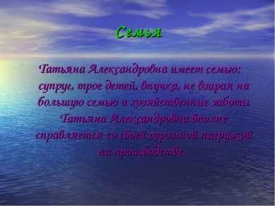 Семья Татьяна Александровна имеет семью: супруг, трое детей, внучка, не взира...