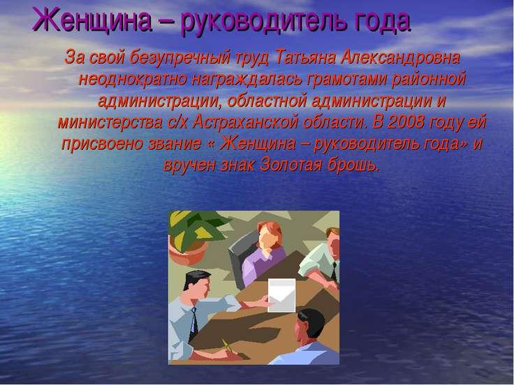 Женщина – руководитель года За свой безупречный труд Татьяна Александровна не...