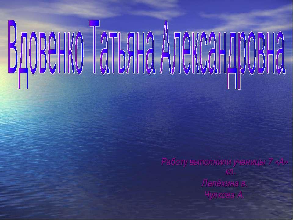 Работу выполнили ученицы 7 «А» кл. Лепёхина в. Чулкова А.