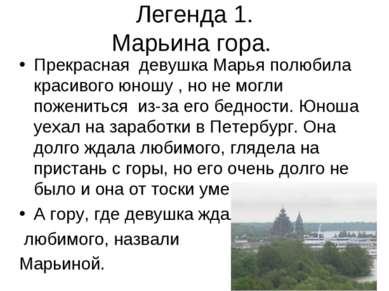 Легенда 1. Марьина гора. Прекрасная девушка Марья полюбила красивого юношу , ...