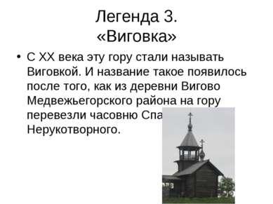 Легенда 3. «Виговка» С XX века эту гору стали называть Виговкой. И название т...