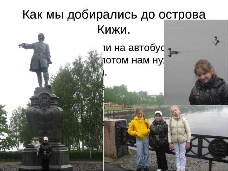 Как мы добирались до острова Кижи. Сначала мы ехали на автобусе в г.Петрозаво...