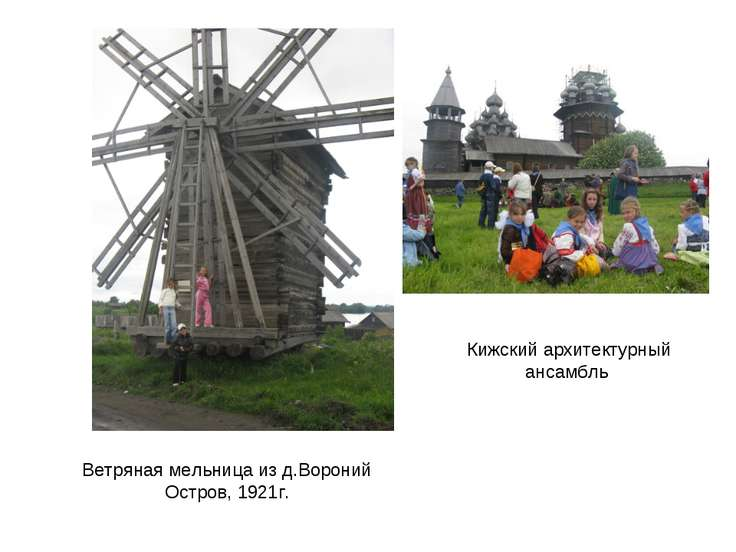 Ветряная мельница из д.Вороний Остров, 1921г. Кижский архитектурный ансамбль