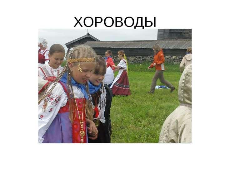 ХОРОВОДЫ