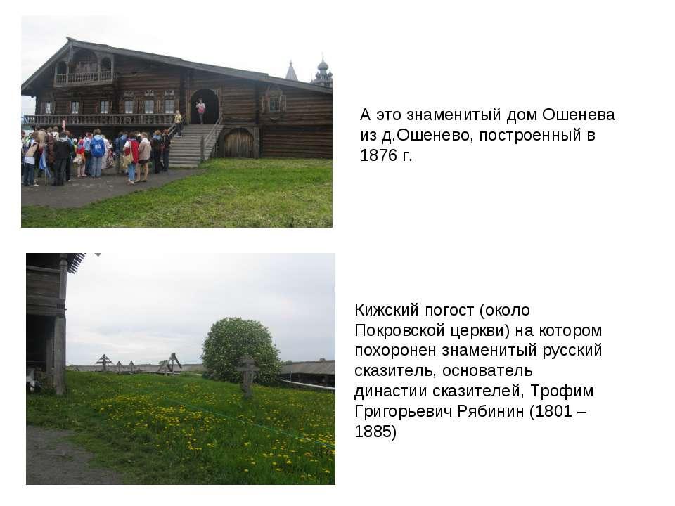 А это знаменитый дом Ошенева из д.Ошенево, построенный в 1876 г. Кижский пого...