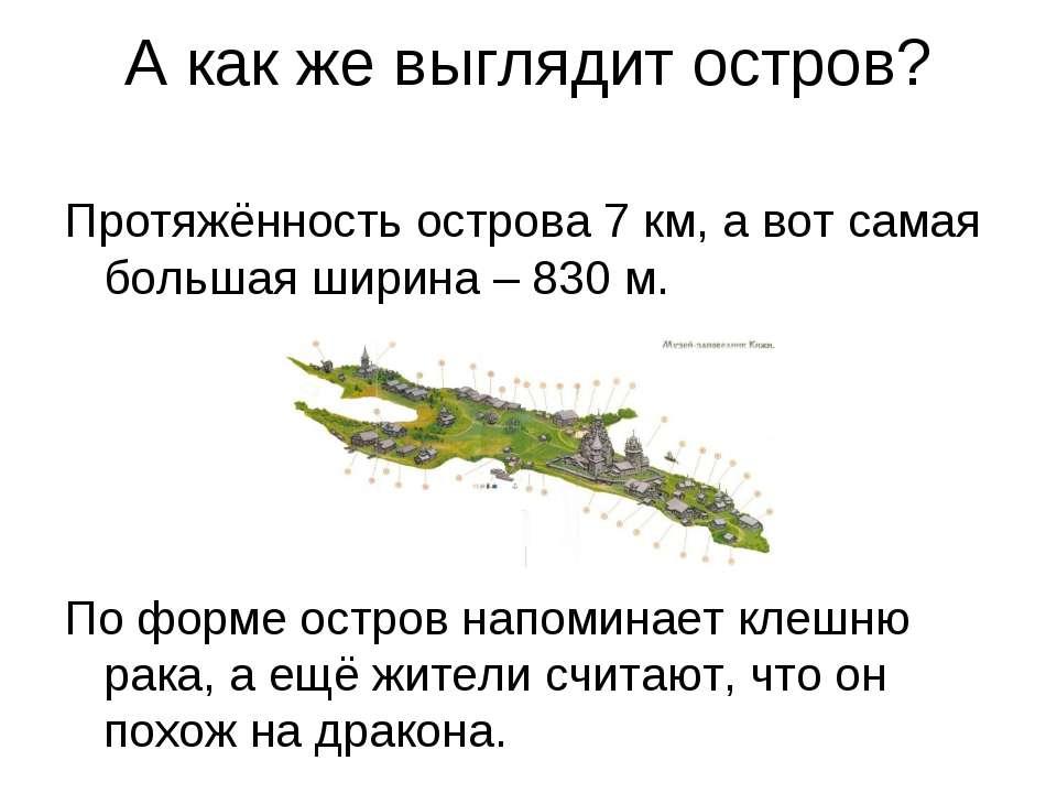 А как же выглядит остров? Протяжённость острова 7 км, а вот самая большая шир...