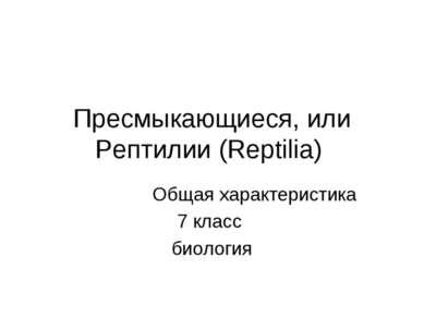 Пресмыкающиеся, или Рептилии (Reptilia) Общая характеристика 7 класс биология