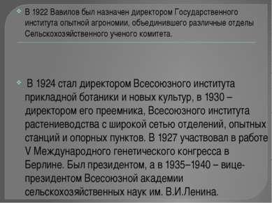 В 1922 Вавилов был назначен директором Государственного института опытной агр...