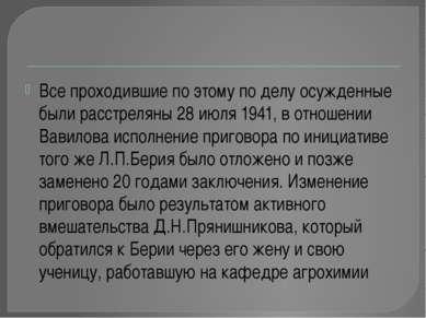 Все проходившие по этому по делу осужденные были расстреляны 28 июля 1941, в ...