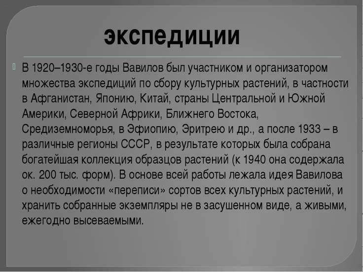 В 1920–1930-е годы Вавилов был участником и организатором множества экспедици...