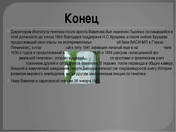 Директором Института генетики после ареста Вавилова был назначен Лысенко (ост...