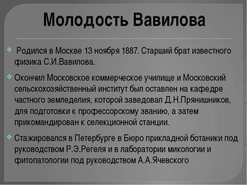 Родился в Москве 13 ноября 1887. Старший брат известного физика С.И.Вавилова...