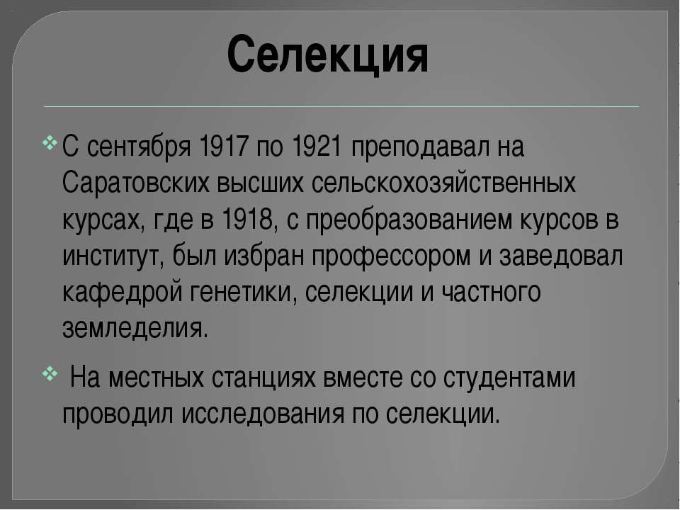 С сентября 1917 по 1921 преподавал на Саратовских высших сельскохозяйственных...