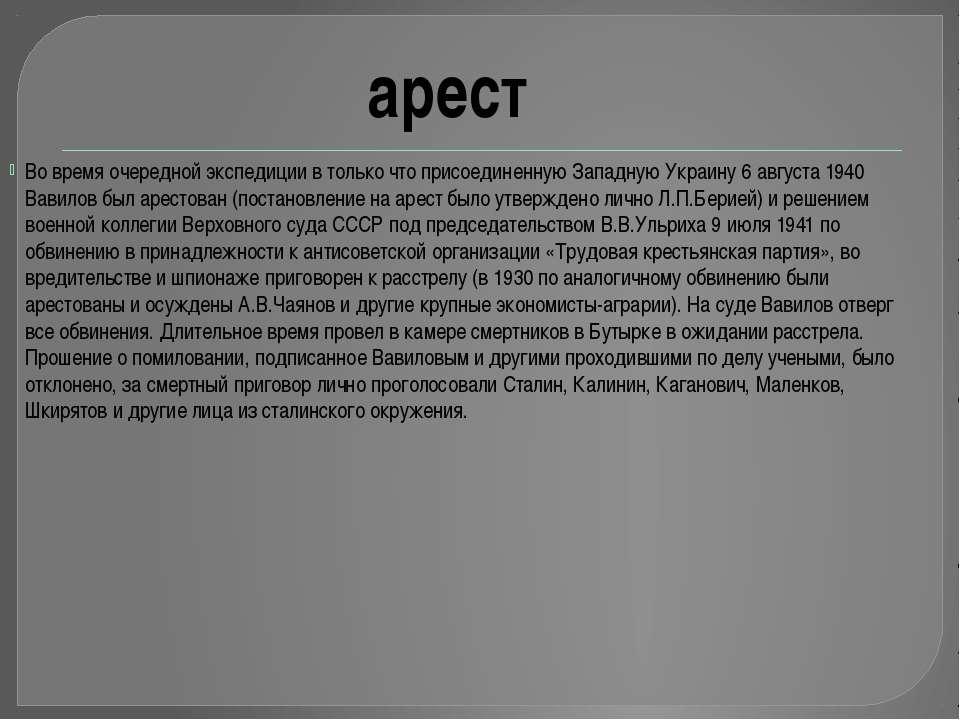 Во время очередной экспедиции в только что присоединенную Западную Украину 6 ...