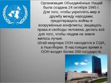 Организация Объединённых Наций была создана 24 октября 1945 г. Для того, чтоб...