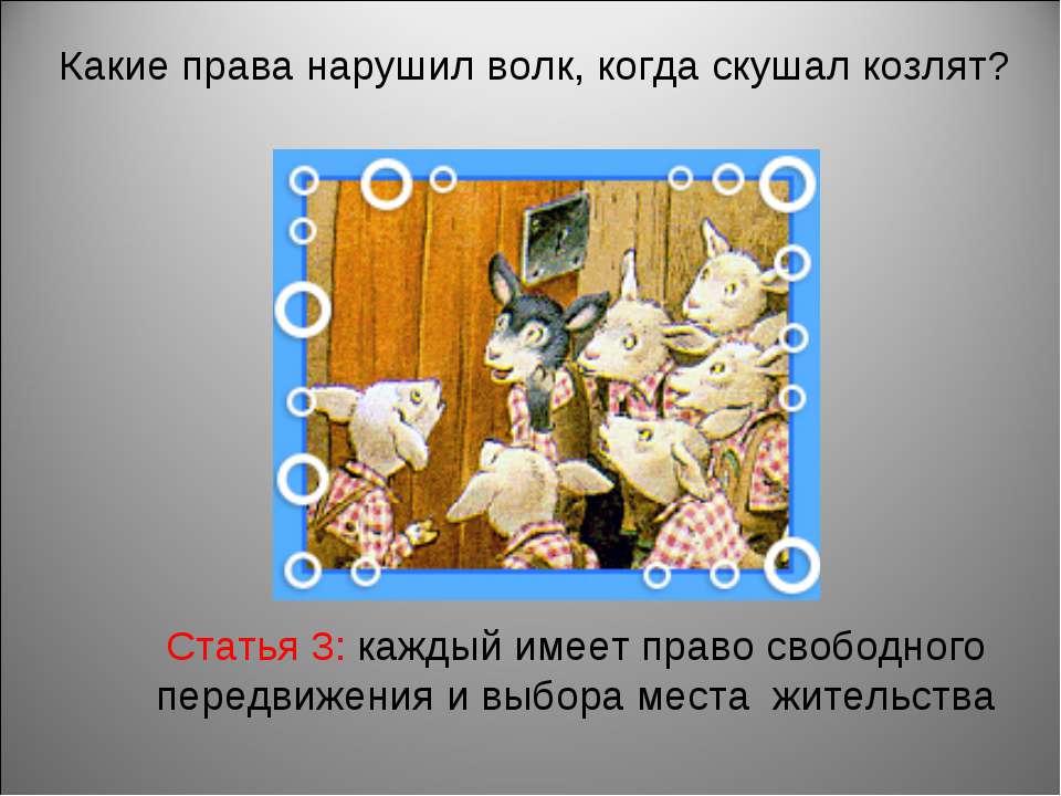 Какие права нарушил волк, когда скушал козлят? Статья 3: каждый имеет право с...