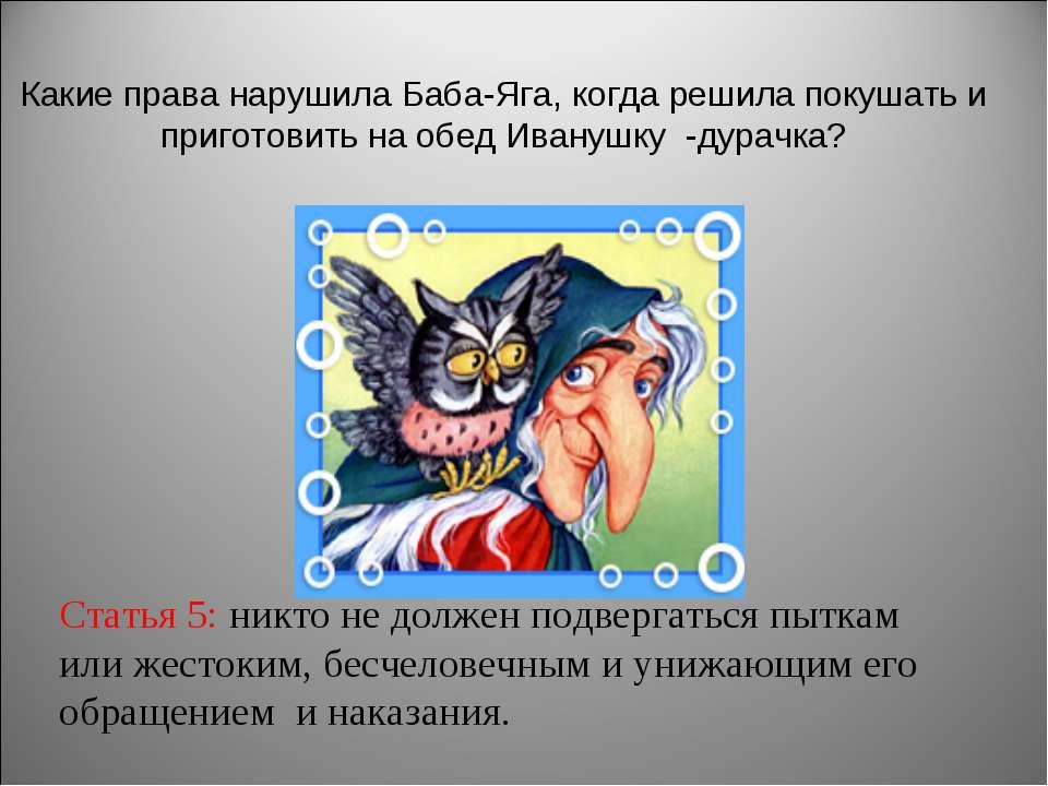 Статья 5: никто не должен подвергаться пыткам или жестоким, бесчеловечным и у...