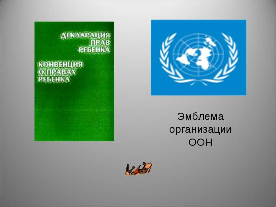 Эмблема организации ООН
