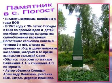 В память землякам, погибшим в годы ВОВ В 1975 году к 30- летию Победы в ВОВ п...
