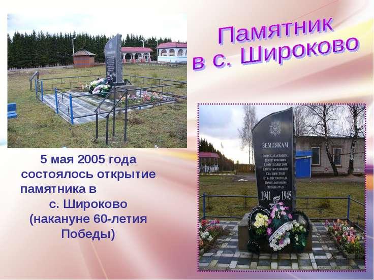 5 мая 2005 года состоялось открытие памятника в с. Широково (накануне 60-лети...