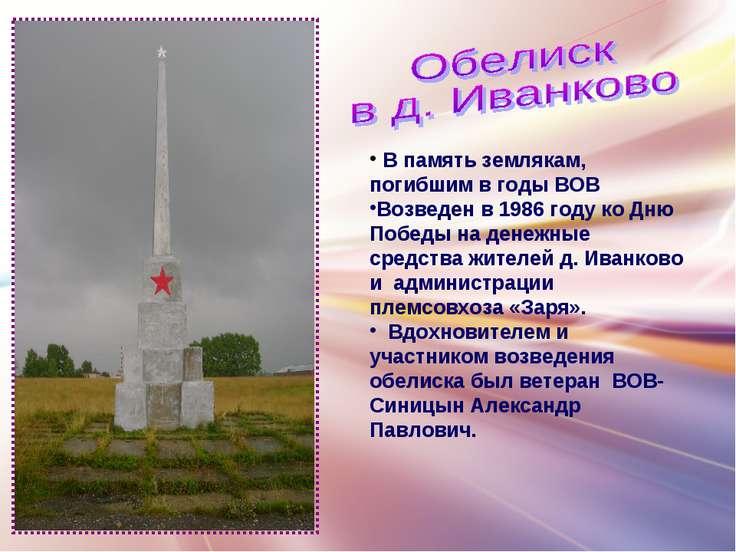 В память землякам, погибшим в годы ВОВ Возведен в 1986 году ко Дню Победы на ...
