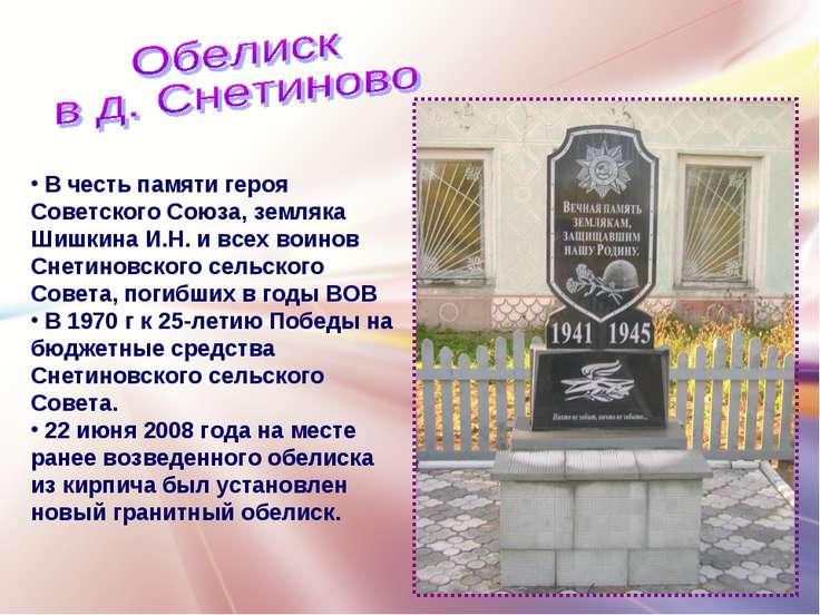 В честь памяти героя Советского Союза, земляка Шишкина И.Н. и всех воинов Сне...