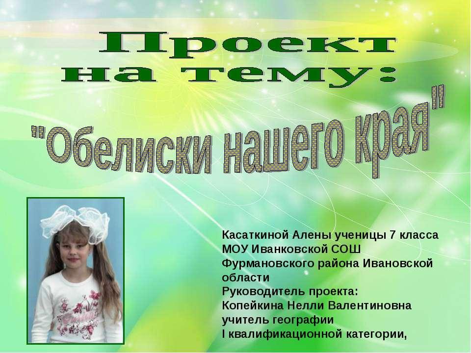 Касаткиной Алены ученицы 7 класса МОУ Иванковской СОШ Фурмановского района Ив...