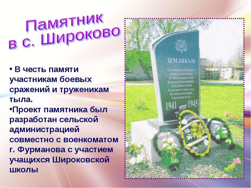 В честь памяти участникам боевых сражений и труженикам тыла. Проект памятника...
