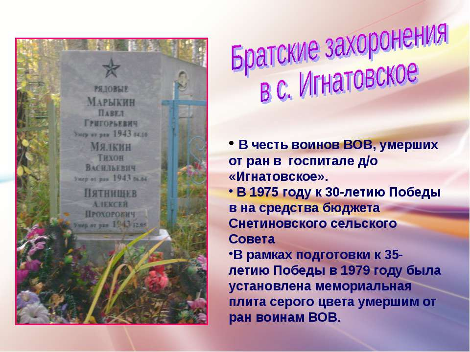 В честь воинов ВОВ, умерших от ран в госпитале д/о «Игнатовское». В 1975 году...