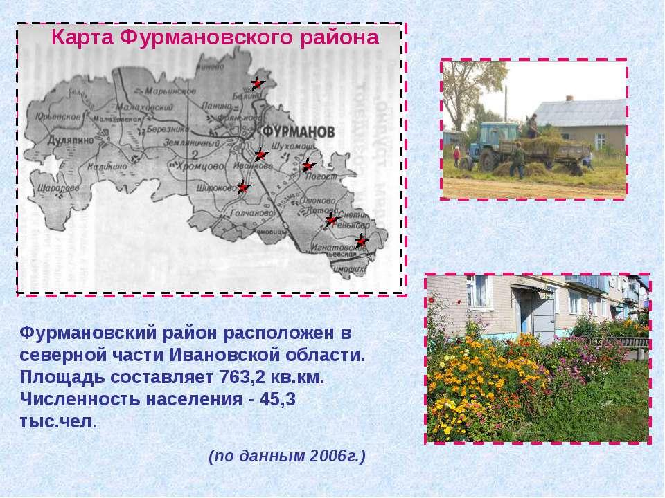 Фурмановский район расположен в северной части Ивановской области. Площадь со...