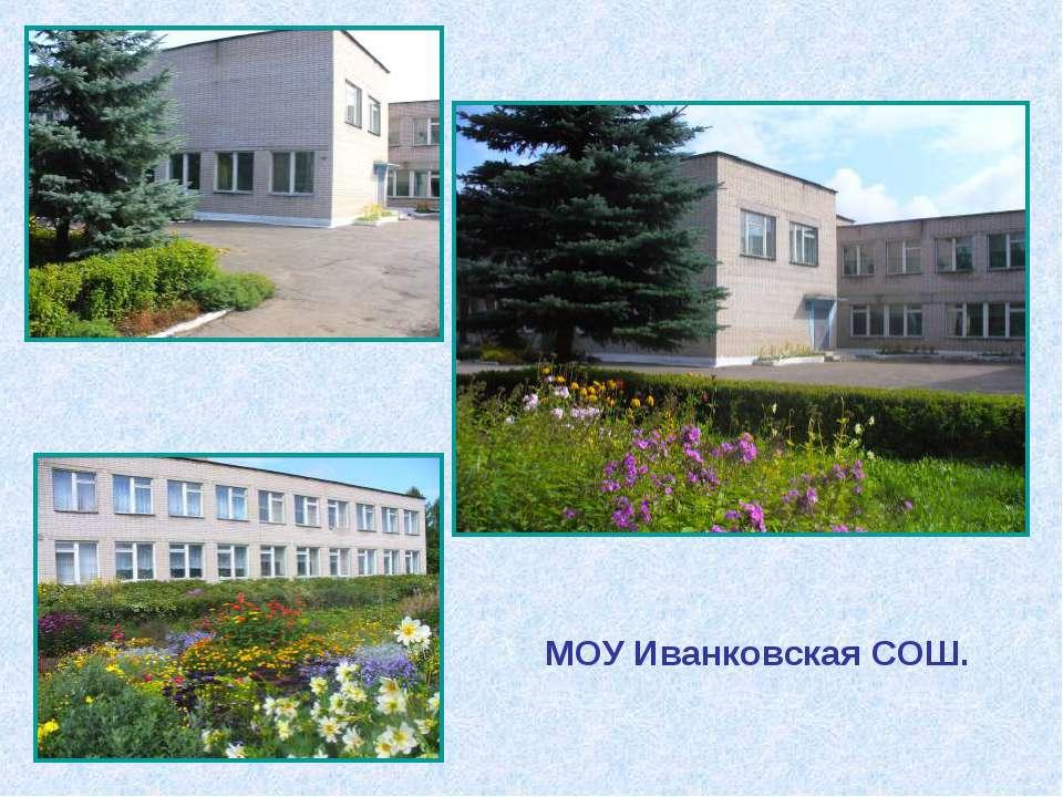 МОУ Иванковская СОШ.