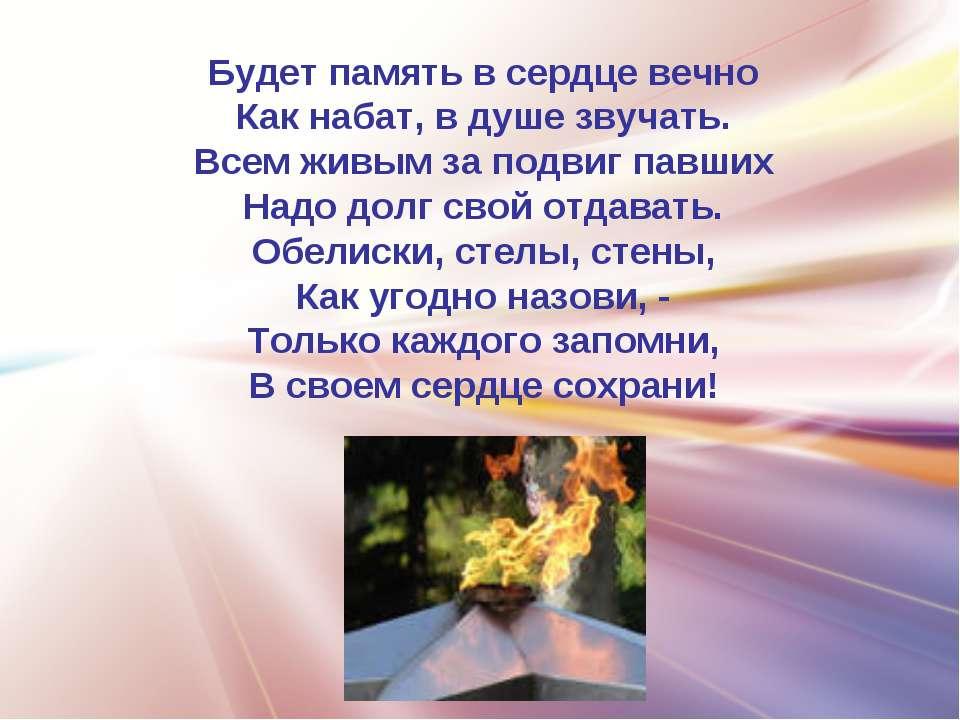 Будет память в сердце вечно Как набат, в душе звучать. Всем живым за подвиг п...