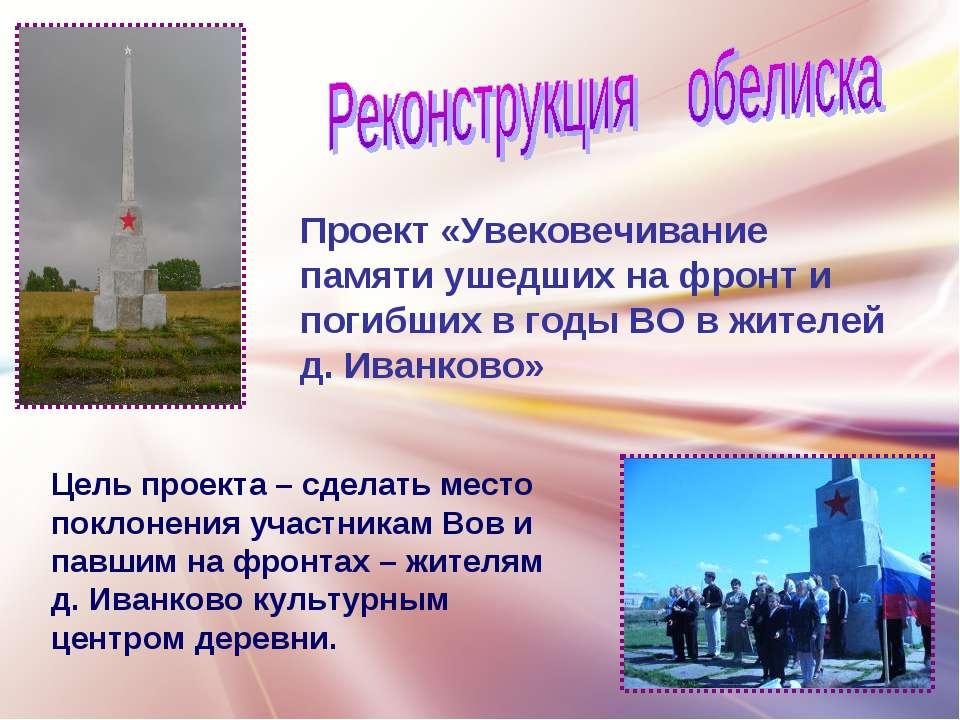 Проект «Увековечивание памяти ушедших на фронт и погибших в годы ВО в жителей...
