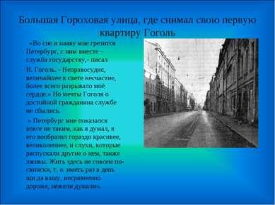 Большая Гороховая улица, где снимал свою первую квартиру Гоголь «Во сне и ная...