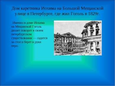 Дом каретника Иохима на Большой Мещанской улице в Петербурге, где жил Гоголь ...