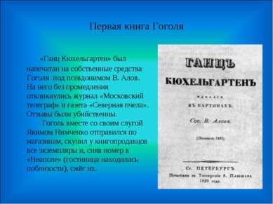 Первая книга Гоголя  «Ганц Кюхельгартен» был напечатан на собственные средс...