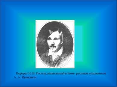 Портрет Н. В. Гоголя, написанный в Риме русским художником А. А. Ивановым