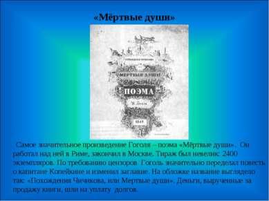 «Мёртвые души» Самое значительное произведение Гоголя – поэма «Мёртвые души»....