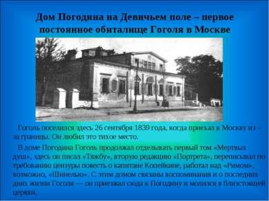 Дом Погодина на Девичьем поле – первое постоянное обиталище Гоголя в Москве Г...