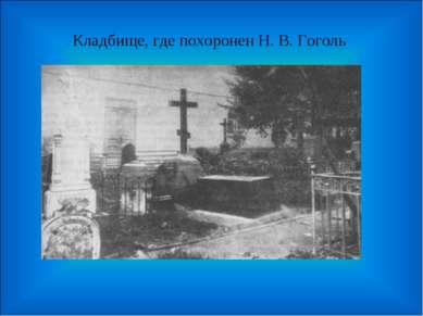 Кладбище, где похоронен Н. В. Гоголь