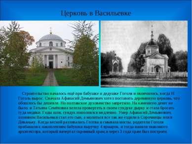 Церковь в Васильевке Строительство началось ещё при бабушке и дедушке Гоголя ...
