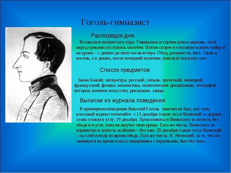 Гоголь-гимназист Вставали в полшестого утра. Умывались и строем шли в церковь...