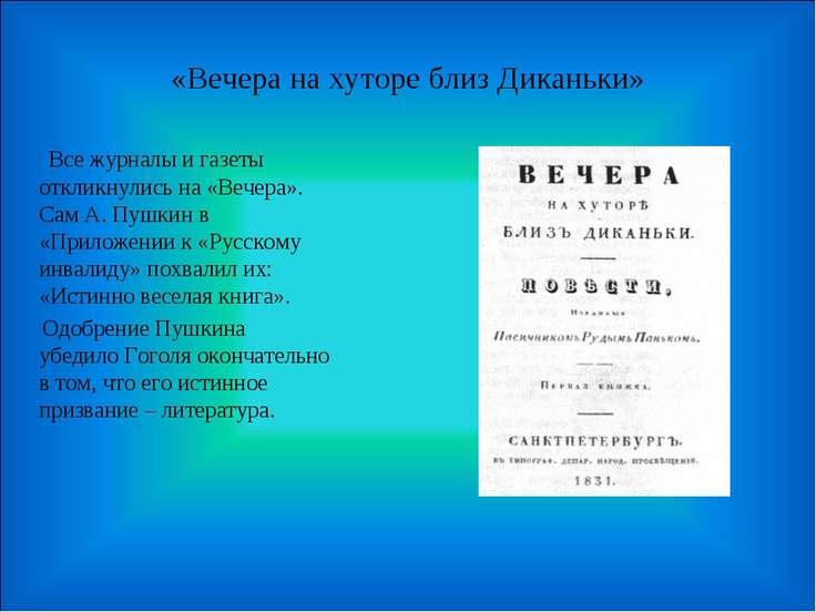 «Вечера на хуторе близ Диканьки» Все журналы и газеты откликнулись на «Вечера...