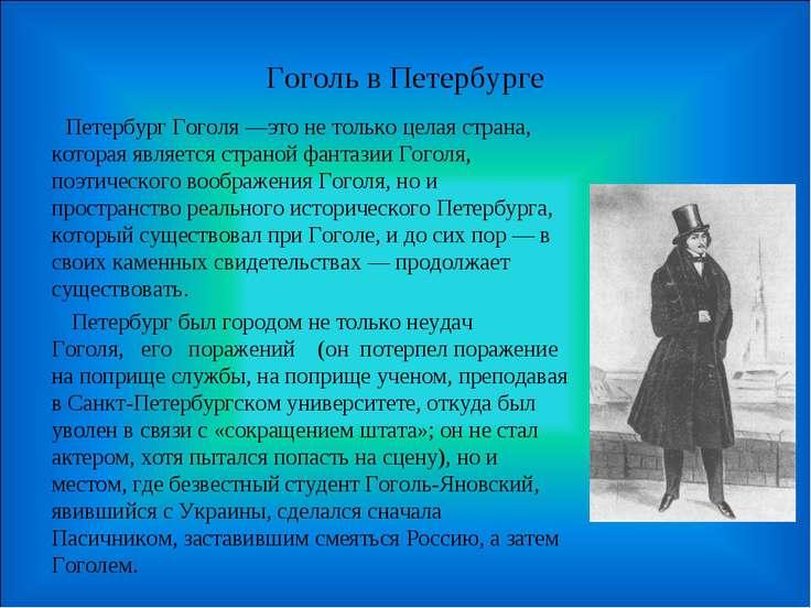 Гоголь в Петербурге  Петербург Гоголя —это не только целая страна, которая я...